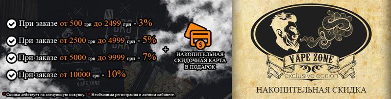 vape-zone.com.ua